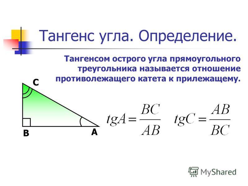 Вопрос. 1.Каким числом может быть косинус угла ? 2.Может ли косинус данного угла быть равным 10? 1? 0,8? 3.От чего зависит косинус угла?