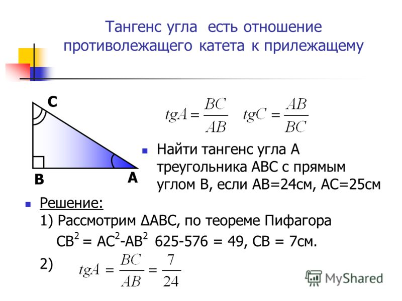 Тангенс угла. Определение. Тангенсом острого угла прямоугольного треугольника называется отношение противолежащего катета к прилежащему. A C B