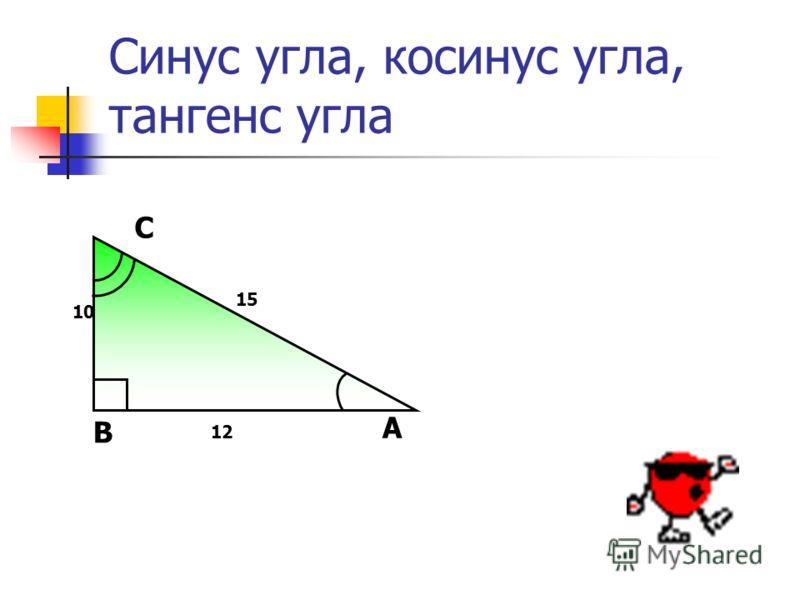 Тангенс угла есть отношение противолежащего катета к прилежащему A C B Найти тангенс угла А треугольника ABC с прямым углом B, если AB=24см, AC=25см Решение: 1) Рассмотрим ABC, по теореме Пифагора CB 2 = AC 2 -AB 2 625-576 = 49, CB = 7см. 2)
