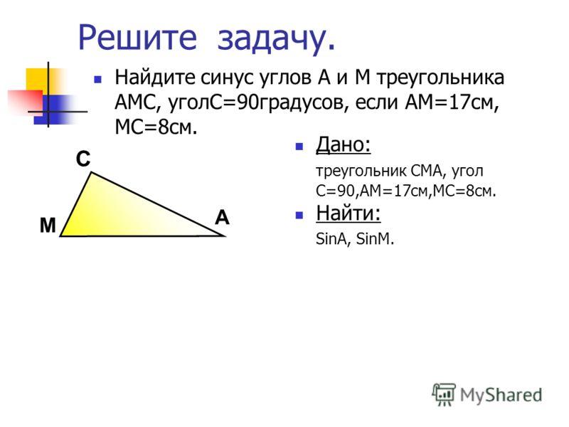 Синус острого угла есть отношение противолежащего катета к гипотенузе. Найти: 1. синус углов А и К треугольника АКД 2.синус углов С и К треугольника СКД 1. SINA=8:10 SINK=6:10 2. SINC=8:9 SINK=5:9 С А К Д 6 10 8 5 9