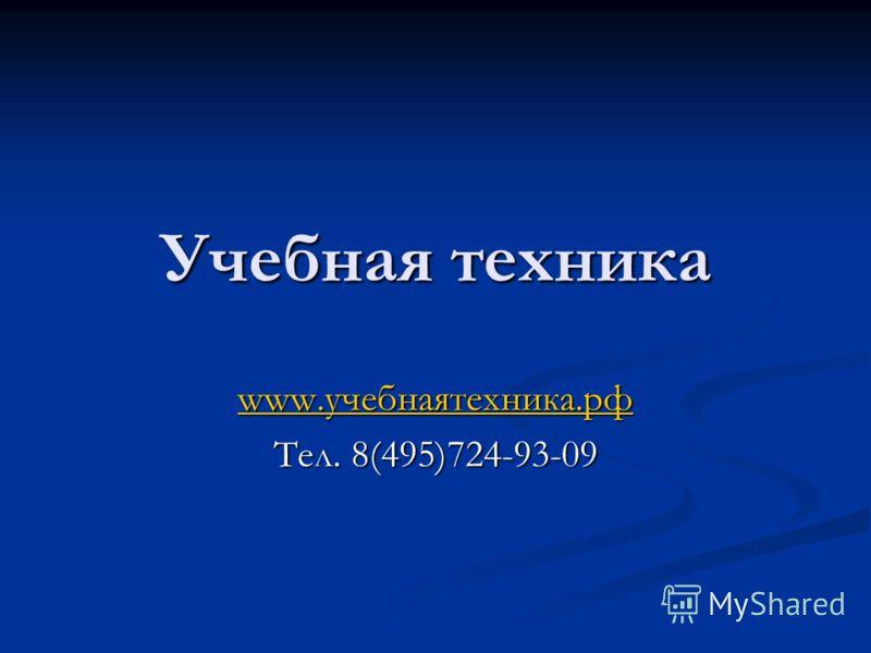 Учебная техника www.учебнаятехника.рф www.учебнаятехника.рф Тел. 8(495)724-93-09