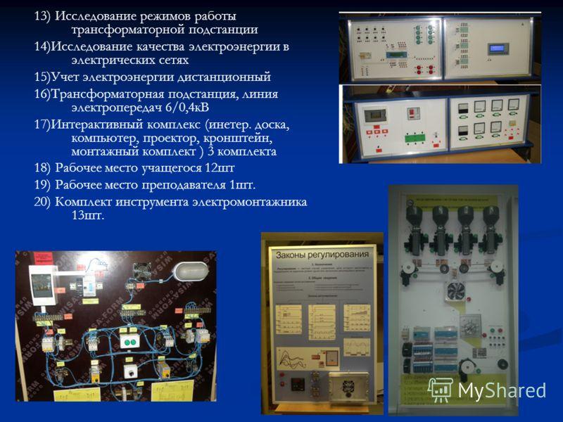 13) Исследование режимов работы трансформаторной подстанции 14)Исследование качества электроэнергии в электрических сетях 15)Учет электроэнергии дистанционный 16)Трансформаторная подстанция, линия электропередач 6/0,4кВ 17)Интерактивный комплекс (ине