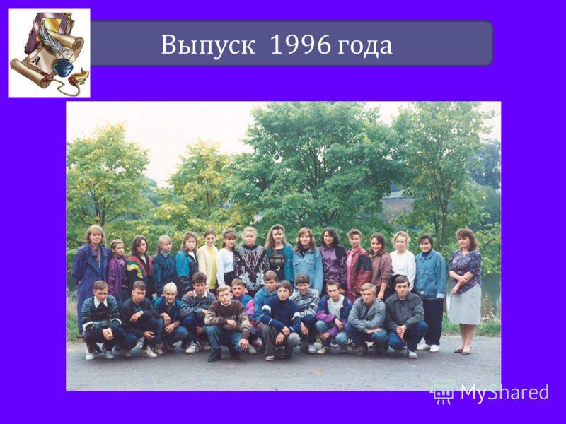 Выпуск 1996 года