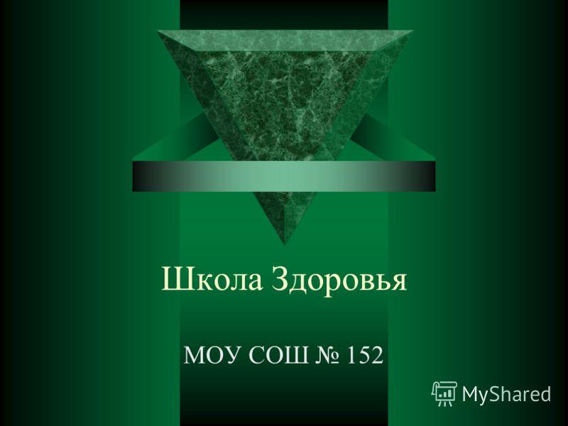 Школа Здоровья МОУ СОШ 152