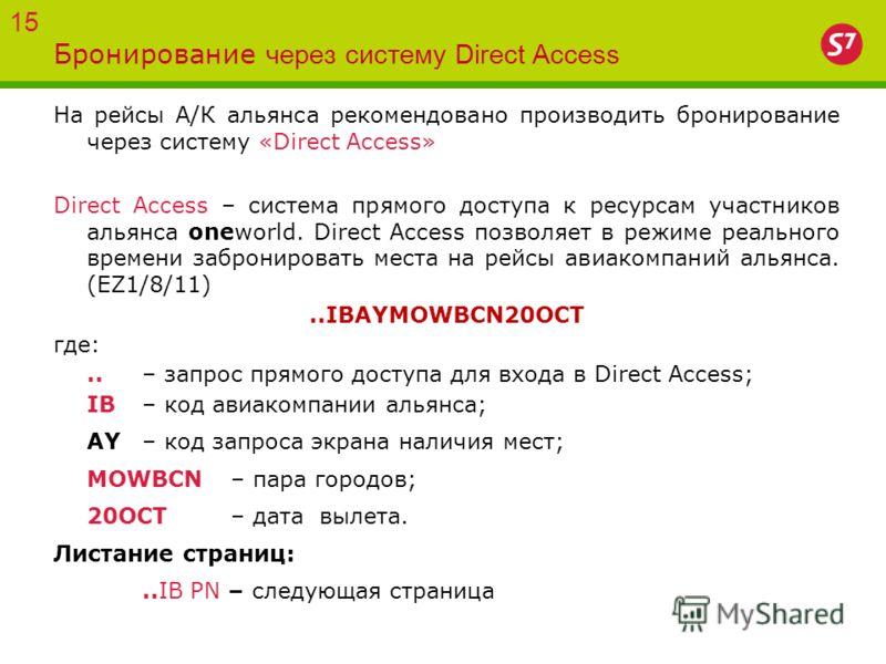 Бронирование через систему Direct Access На рейсы А/К альянса рекомендовано производить бронирование через систему «Direct Access» Direct Access – система прямого доступа к ресурсам участников альянса oneworld. Direct Access позволяет в режиме реальн
