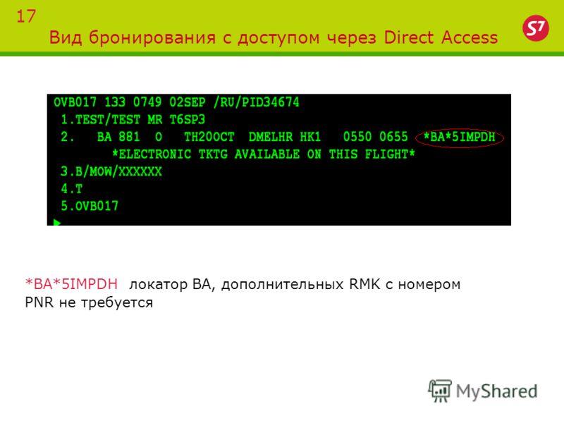 Вид бронирования с доступом через Direct Access 17 *BA*5IMPDH локатор BA, дополнительных RMK с номером PNR не требуется