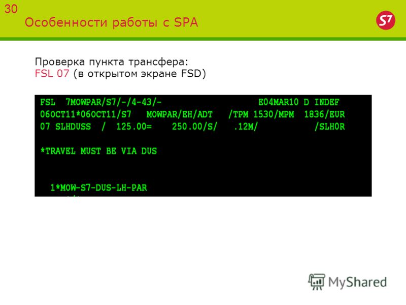 Особенности работы с SPA 30 Проверка пункта трансфера: FSL 07 (в открытом экране FSD)