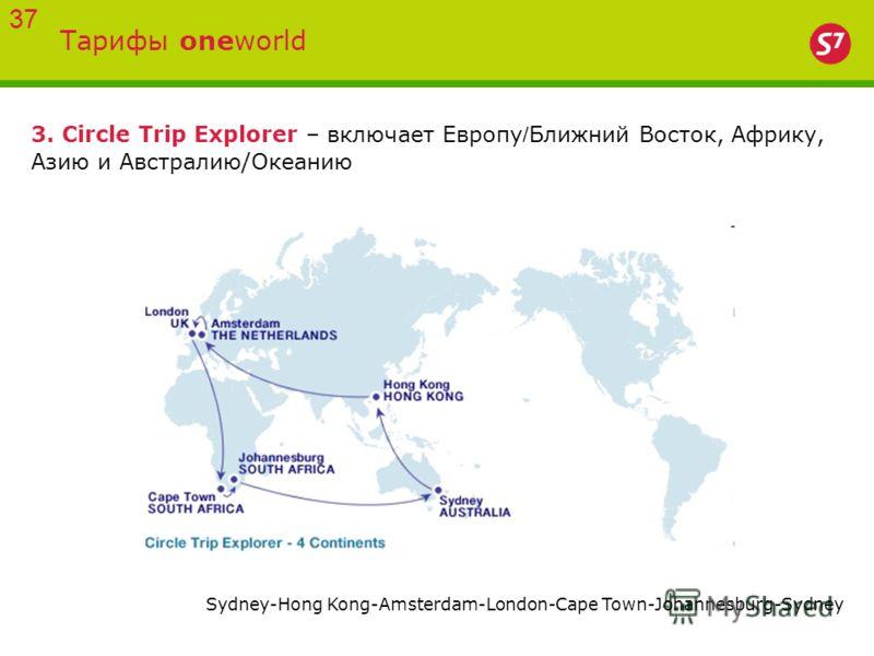 Тарифы oneworld 37 3. Circle Trip Explorer – включает Европу / Ближний Восток, Африку, Азию и Австралию/Океанию Sydney-Hong Kong-Amsterdam-London-Cape Town-Johannesburg-Sydney