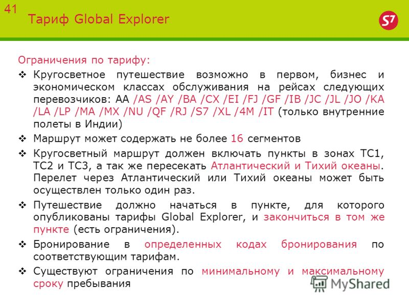 Тариф Global Explorer Ограничения по тарифу: Кругосветное путешествие возможно в первом, бизнес и экономическом классах обслуживания на рейсах следующих перевозчиков: AA /AS /AY /BA /CX /EI /FJ /GF /IB /JC /JL /JO /KA /LA /LP /MA /MX /NU /QF /RJ /S7