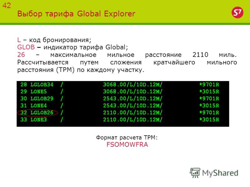 Выбор тарифа Global Explorer L – код бронирования; GLOB – индикатор тарифа Global; 26 – максимальное мильное расстояние 2110 миль. Рассчитывается путем сложения кратчайшего мильного расстояния (TPM) по каждому участку. Формат расчета ТРМ: FSOMOWFRA 4