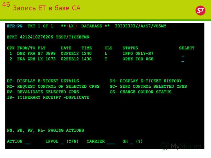 Запись ЕТ в базе CA 46