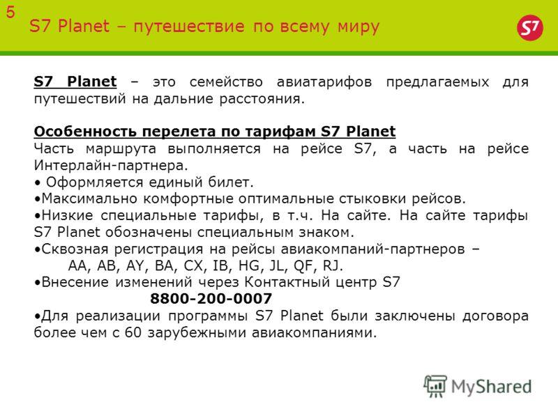 S7 Planet – путешествие по всему миру S7 Planet – это семейство авиатарифов предлагаемых для путешествий на дальние расстояния. Особенность перелета по тарифам S7 Planet Часть маршрута выполняется на рейсе S7, а часть на рейсе Интерлайн-партнера. Офо