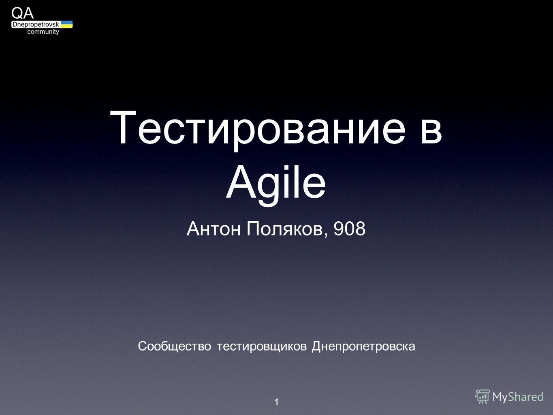 1 Тестирование в Agile Антон Поляков, 908 Сообщество тестировщиков Днепропетровска