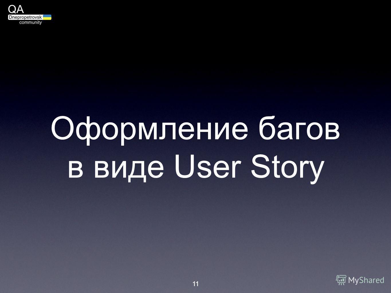 11 Оформление багов в виде User Story