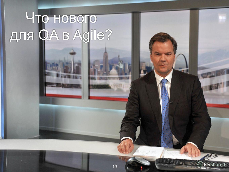 16 Что нового для QA в Agile? 16