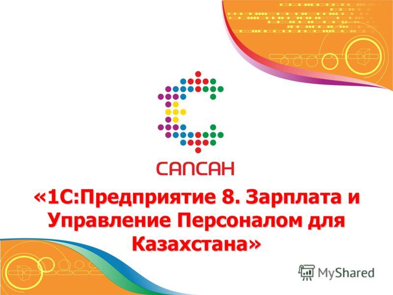 «1С:Предприятие 8. Зарплата и Управление Персоналом для Казахстана»