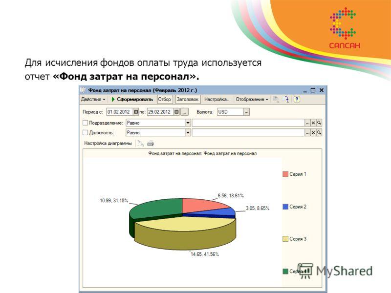 Для исчисления фондов оплаты труда используется отчет «Фонд затрат на персонал».