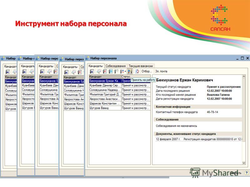 Инструмент набора персонала Инструмент реализован как специализированное рабочее место менеджера по персоналу и совмещает в себе следующие функции: ввод новых кандидатов; учет кандидатов как физических лиц; учет решений по кандидатам; планирование со