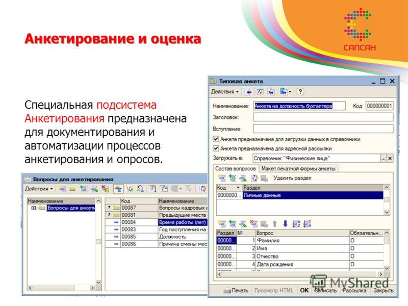 Анкетирование и оценка Специальная подсистема Анкетирования предназначена для документирования и автоматизации процессов анкетирования и опросов.