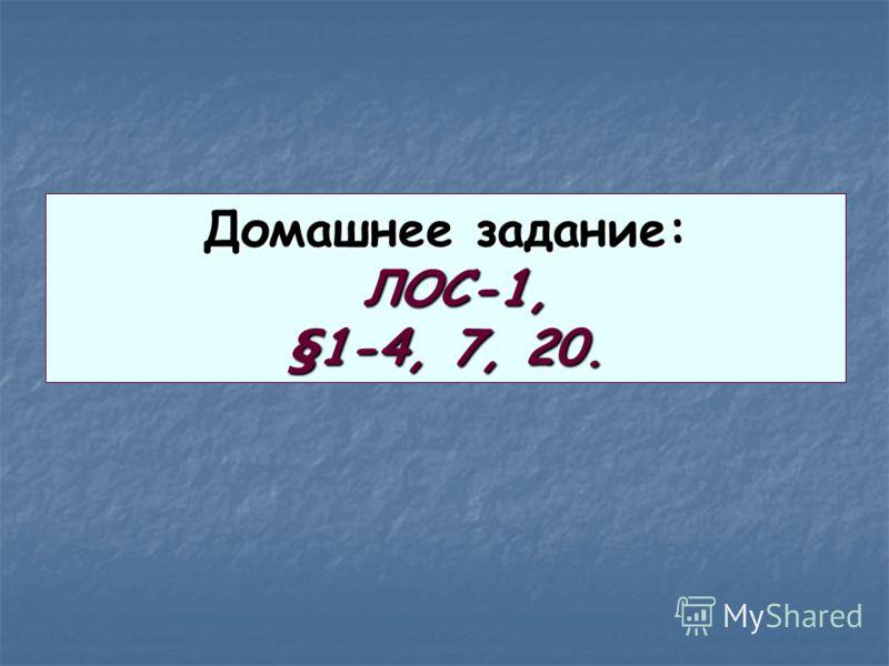 Домашнее задание: ЛОС-1, §1-4, 7, 20.