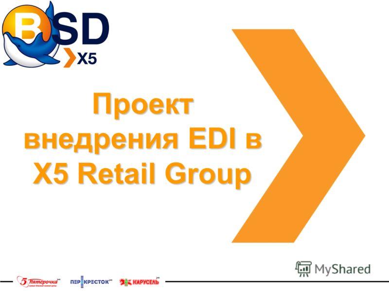 Проект внедрения EDI в Х5 Retail Group