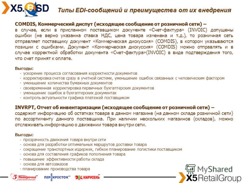 Типы EDI-сообщений и преимущества от их внедрения COMDIS, Коммерческий диспут (исходящее сообщение от розничной сети) – в случае, если в присланном поставщиком документе «Счет-фактура» (INVOIC) допущены ошибки (не верно указанна ставка НДС, цена това