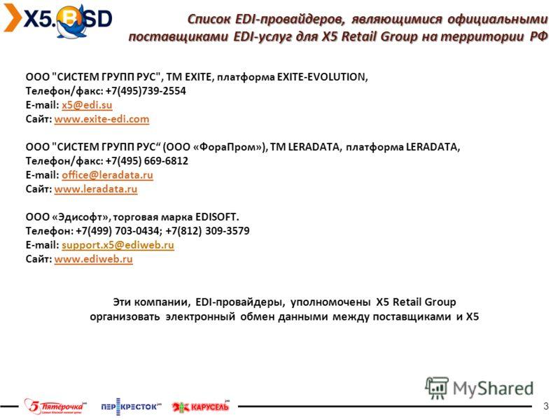 3 Список EDI-провайдеров, являющимися официальными поставщиками EDI-услуг для Х5 Retail Group на территории РФ ООО
