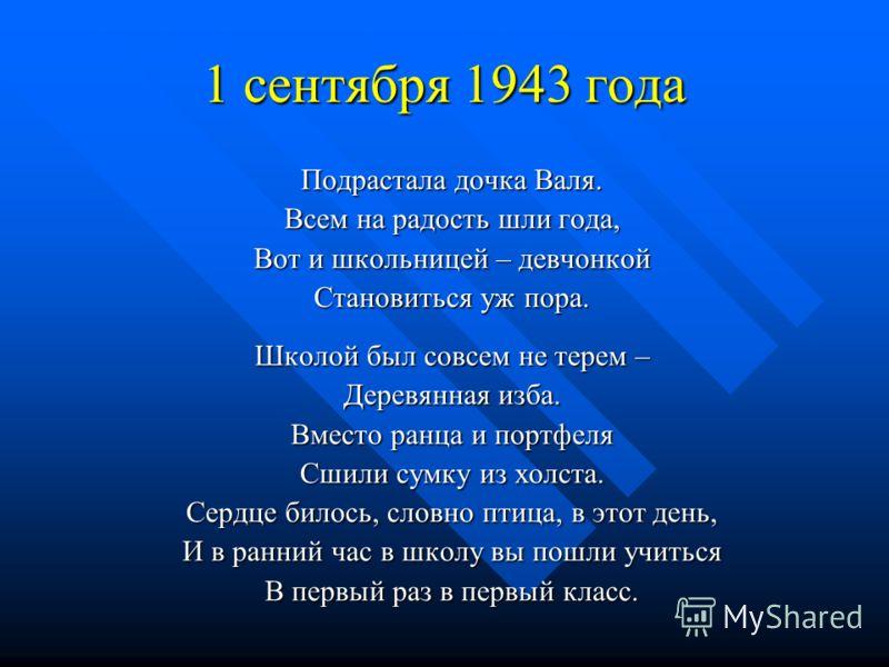 27 января 1936 года День этот красным не отмечен, Но сообщить безмерно рады, Что человек в тот день родился И наречен был Валентина.