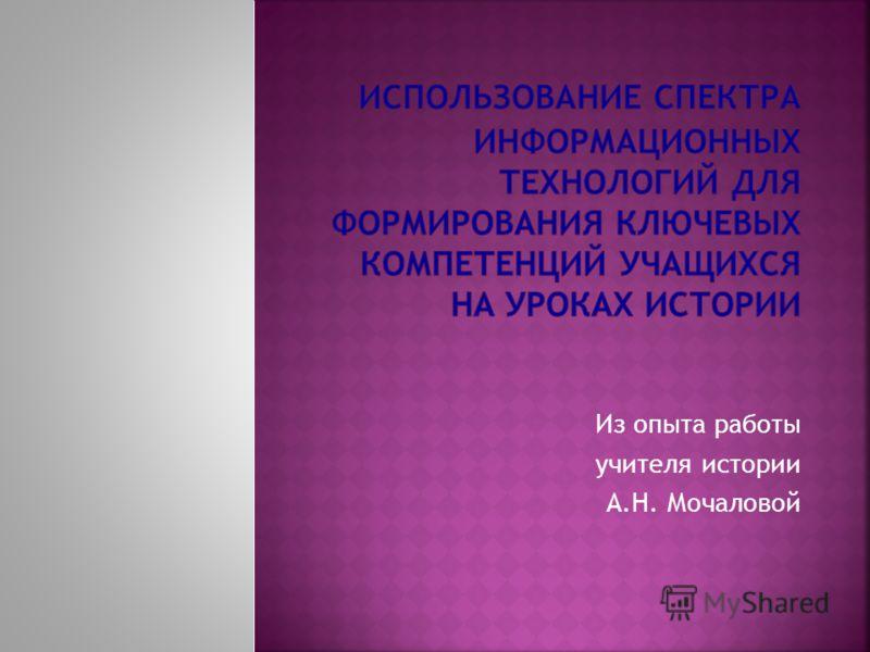 Из опыта работы учителя истории А.Н. Мочаловой