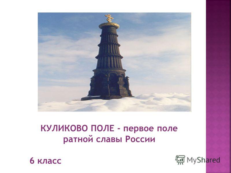 КУЛИКОВО ПОЛЕ - первое поле ратной славы России 6 класс