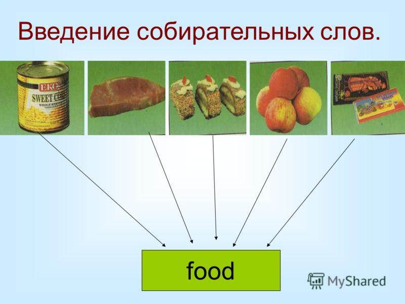 food Введение собирательных слов.