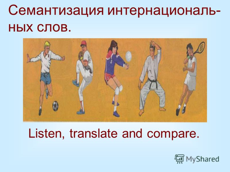 Семантизация интернациональ- ных слов. Listen, translate and compare.