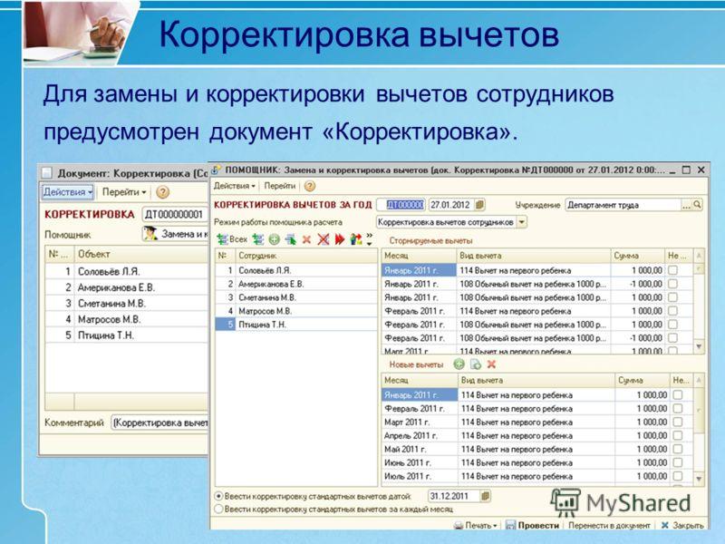 Корректировка вычетов Для замены и корректировки вычетов сотрудников предусмотрен документ «Корректировка».