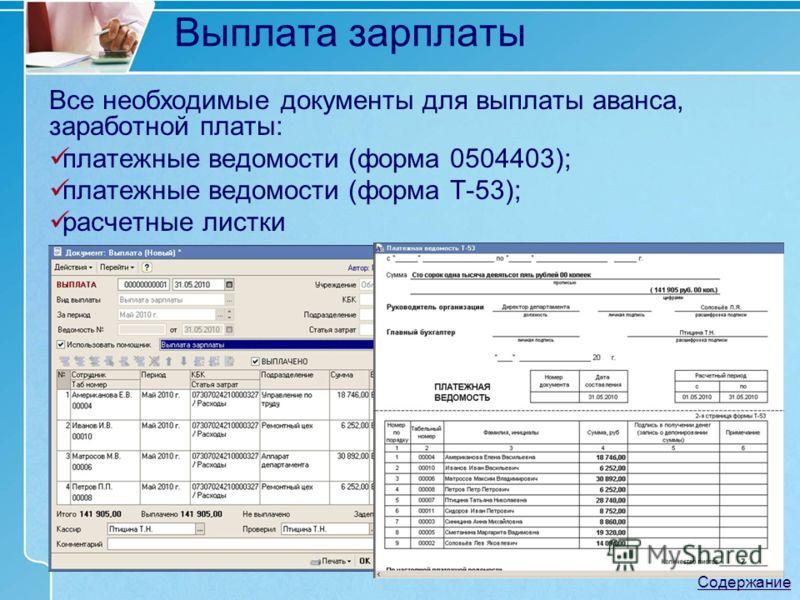 Выплата зарплаты Все необходимые документы для выплаты аванса, заработной платы: платежные ведомости (форма 0504403); платежные ведомости (форма Т-53); расчетные листки Содержание