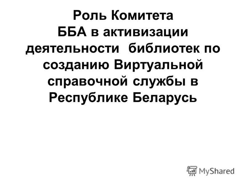 Роль Комитета ББА в активизации деятельности библиотек по созданию Виртуальной справочной службы в Республике Беларусь