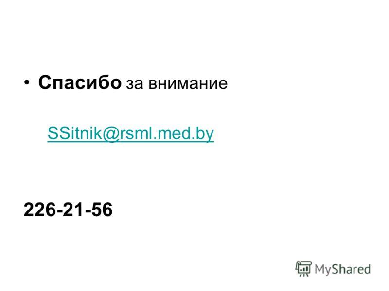 Спасибо за внимание SSitnik@rsml.med.by 226-21-56