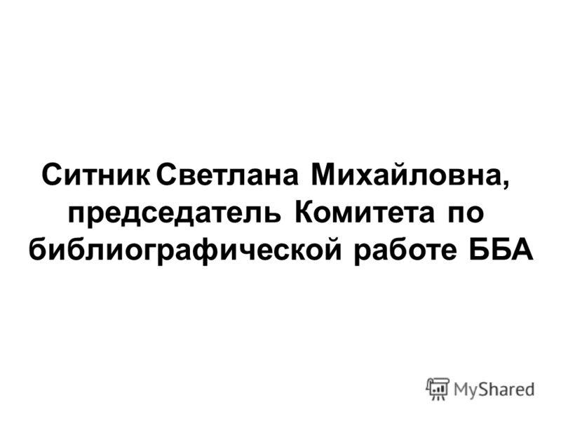 Ситник Светлана Михайловна, председатель Комитета по библиографической работе ББА