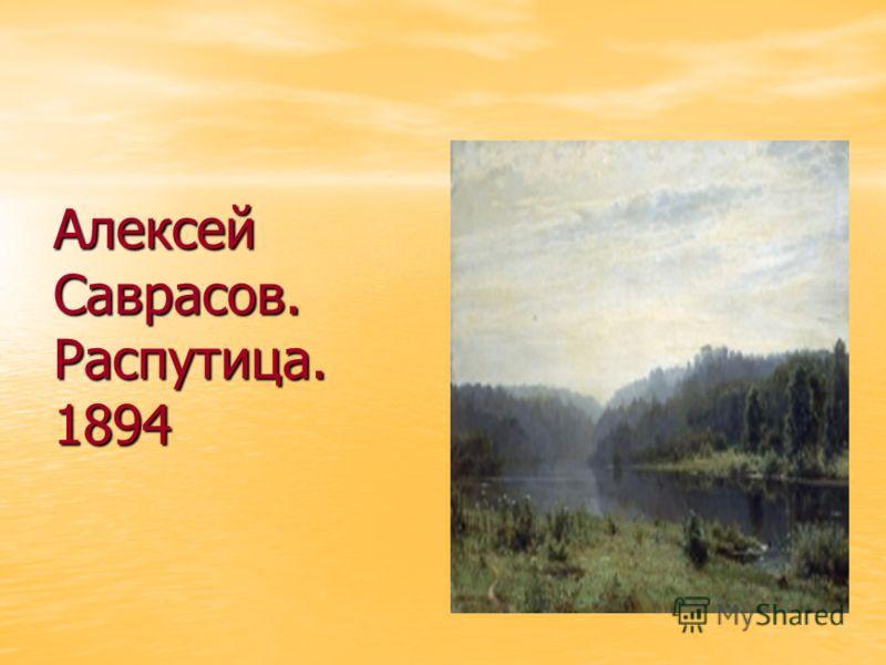 Алексей Саврасов. Распутица. 1894