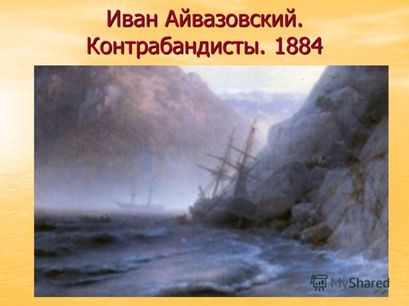 Иван Айвазовский. Контрабандисты. 1884