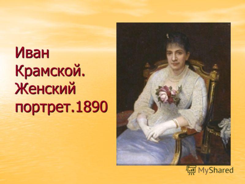 Иван Крамской. Женский портрет.1890