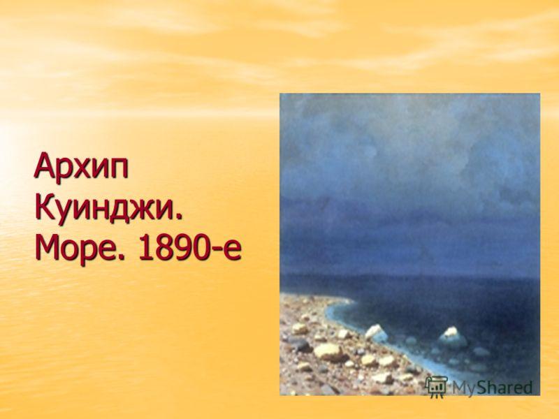 Архип Куинджи. Море. 1890-е