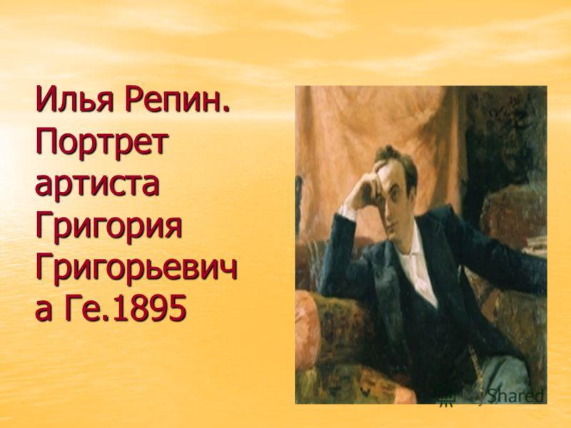 Илья Репин. Портрет артиста Григория Григорьевич а Ге.1895