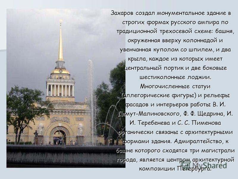 Захаров создал монументальное здание в строгих формах русского ампира по традиционной трехосевой схеме: башня, окруженная вверху колоннадой и увенчанная куполом со шпилем, и два крыла, каждое из которых имеет центральный портик и две боковые шестикол