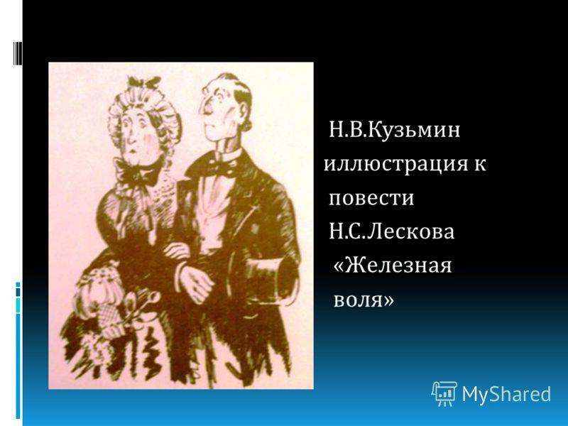 Н.В.Кузьмин иллюстрация к повести Н.С.Лескова «Железная воля»