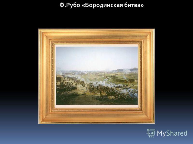 Ф.Рубо «Бородинская битва»