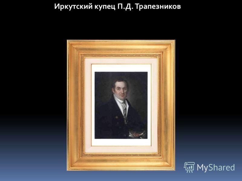 Иркутский купец П.Д. Трапезников