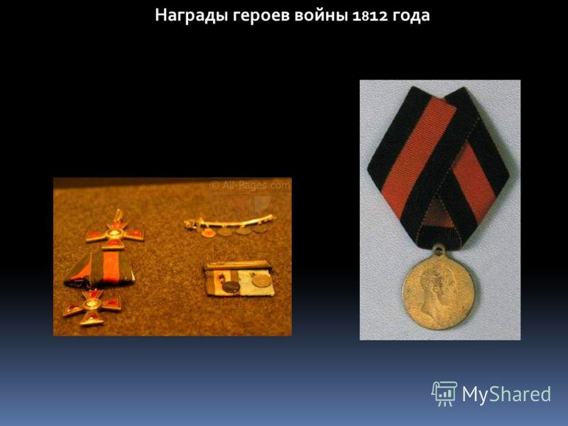 Награды героев войны 1 8 12 года