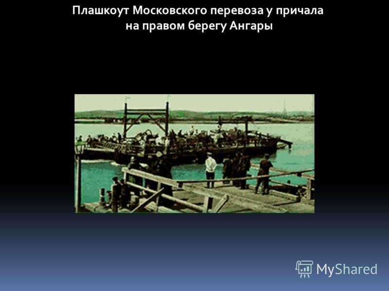 Плашкоут Московского перевоза у причала на правом берегу Ангары
