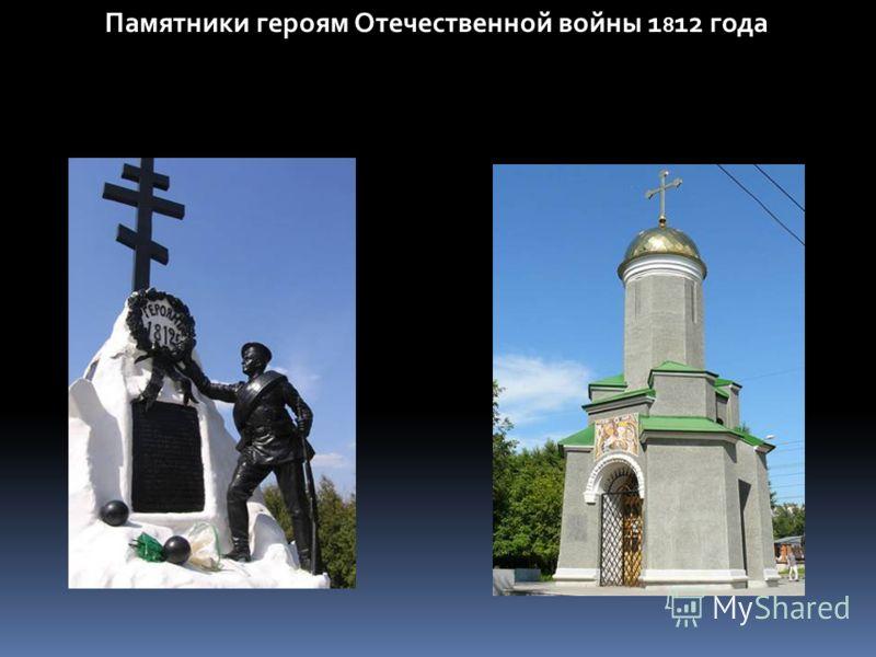 Памятники героям Отечественной войны 1 8 12 года