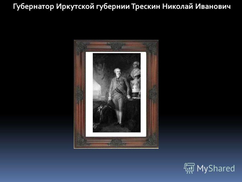 Губернатор Иркутской губернии Трескин Николай Иванович